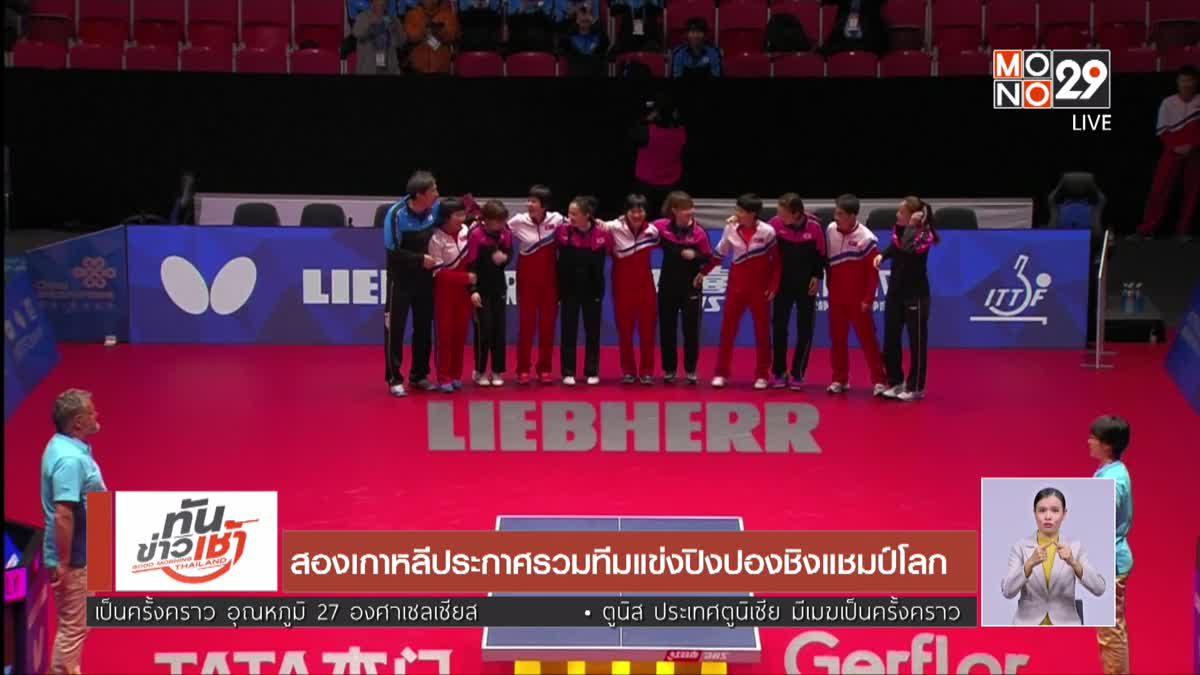 สองเกาหลีประกาศรวมทีมแข่งปิงปองชิงแชมป์โลก