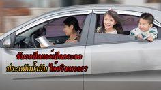 ขับรถ ปิดแอร์เปิดกระจก ประหยัดน้ำมัน ได้จริงเหรอ