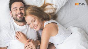 วิจัยเผย ชีวิตคู่จะประสบความสำเร็จยิ่งขึ้น สุขยิ่งขึ้น เมื่อลดความคาดหวัง