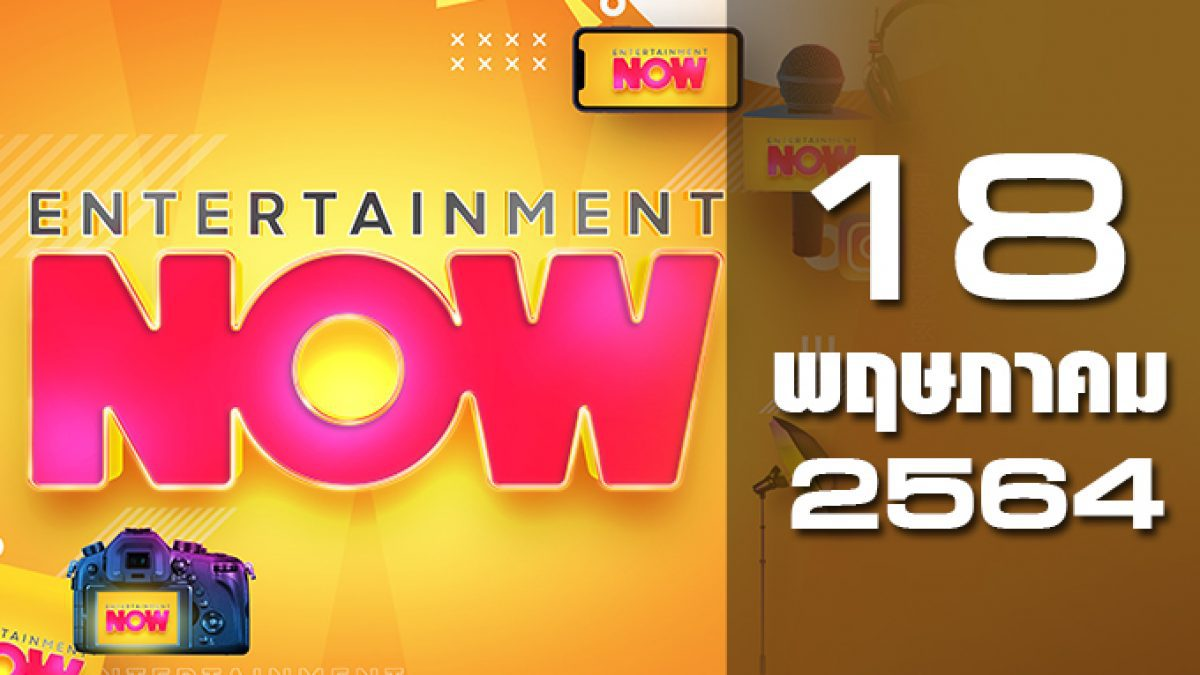 Entertainment Now 18-05-64