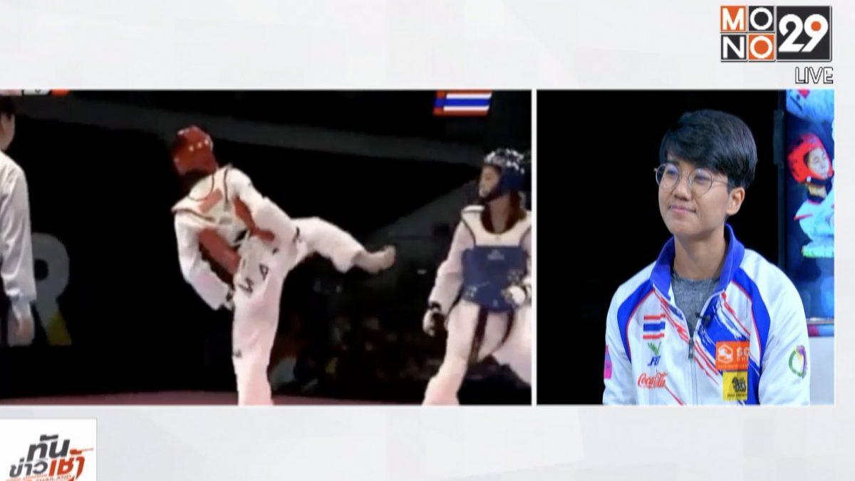 The Morning - นนทกฤชเจาะข่าวเช้า : ลุ้นทองเทควันโดไทย เอเชี่ยนเกมส์