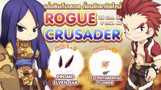Ragnarok เตรียมจัดกิจกรรมแข่งเก็บเวลต้อนรับอาชีพใหม่ Crusader & Rogue