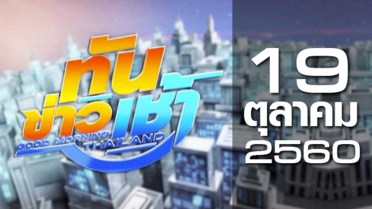 ทันข่าวเช้า Good Morning Thailand 19-10-60