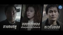 ซีรี่ส์เกาหลี [TH Official] Golden Slumber: Character Trailer Part II