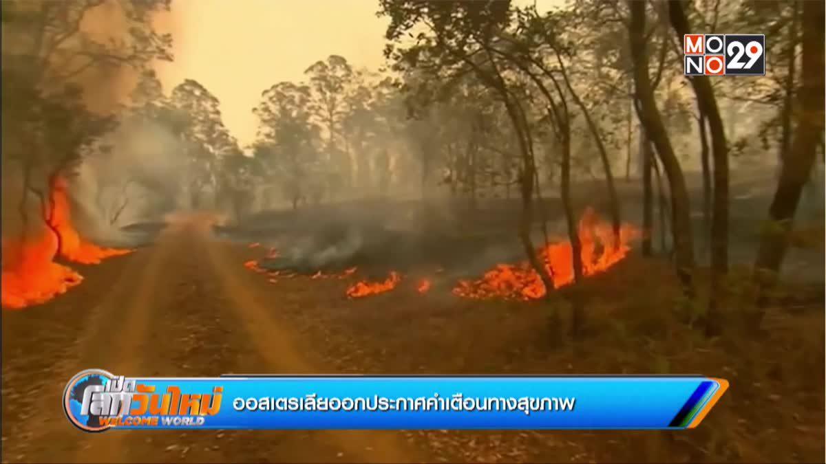 ออสเตรเลียออกประกาศเตือนสุขภาพเหตุไฟป่า