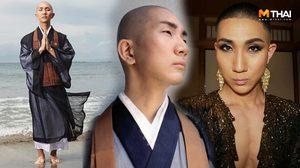 Kodo Nishimura พระชาวญี่ปุ่นสุดชิค ควบตำแหน่งเมคอัพอาร์ติสให้มิสยูนิเวิร์สเจแปน