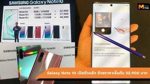 Samsung Galaxy Note 10 และ Note 10+ เปิดตัวแล้วที่ประเทศไทยครั้งแรก