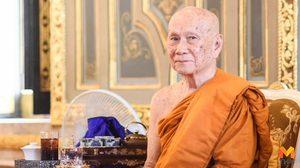สมเด็จพระสังฆราชฯ ประทานคติธรรมวันวิสาขบูชา 'จงอย่าได้ละเลยการอบรมเจริญสติ'