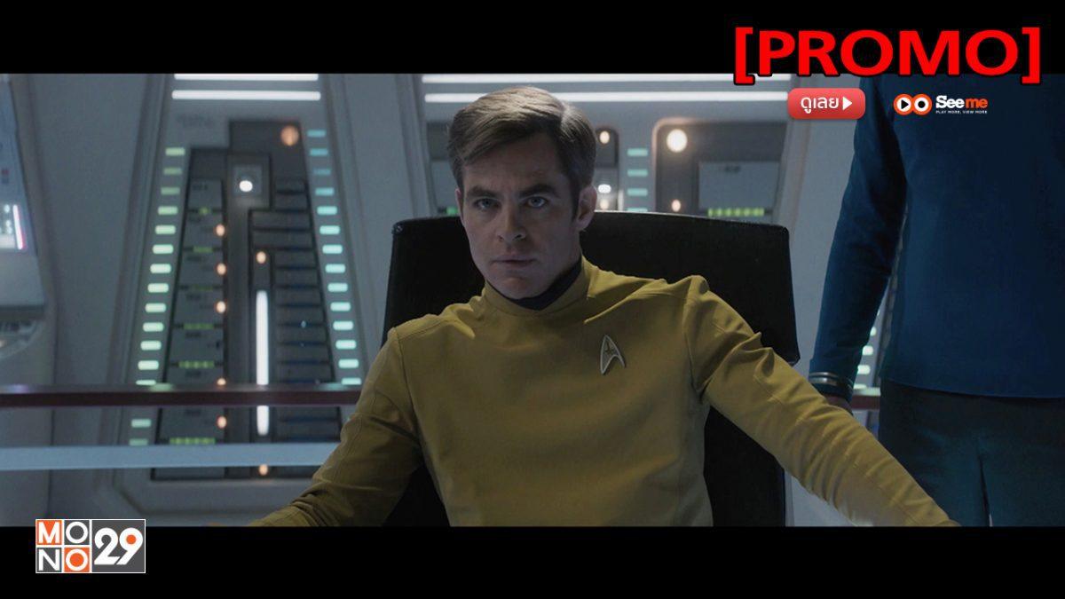Star Trek: Beyond สตาร์ เทรค: ข้ามขอบจักรวาล [PROMO]