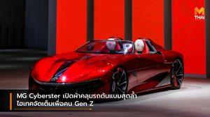 MG Cyberster เปิดผ้าคลุมรถต้นแบบสุดล้ำ ไฮเทคจัดเต็มเพื่อคน Gen Z