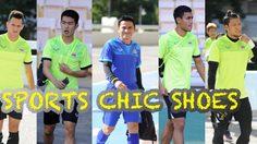 แฟชั่นสุดแจ่ม!! รองเท้าผ้าใบ นักฟุตบอล ทีมชาติไทย