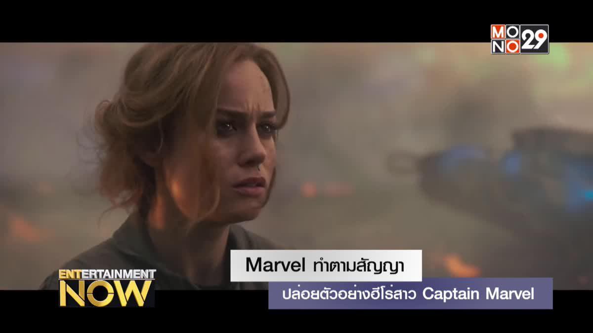 ตามสัญญา Marvel ปล่อยตัวอย่างฮีโร่สาว Captain Marvel