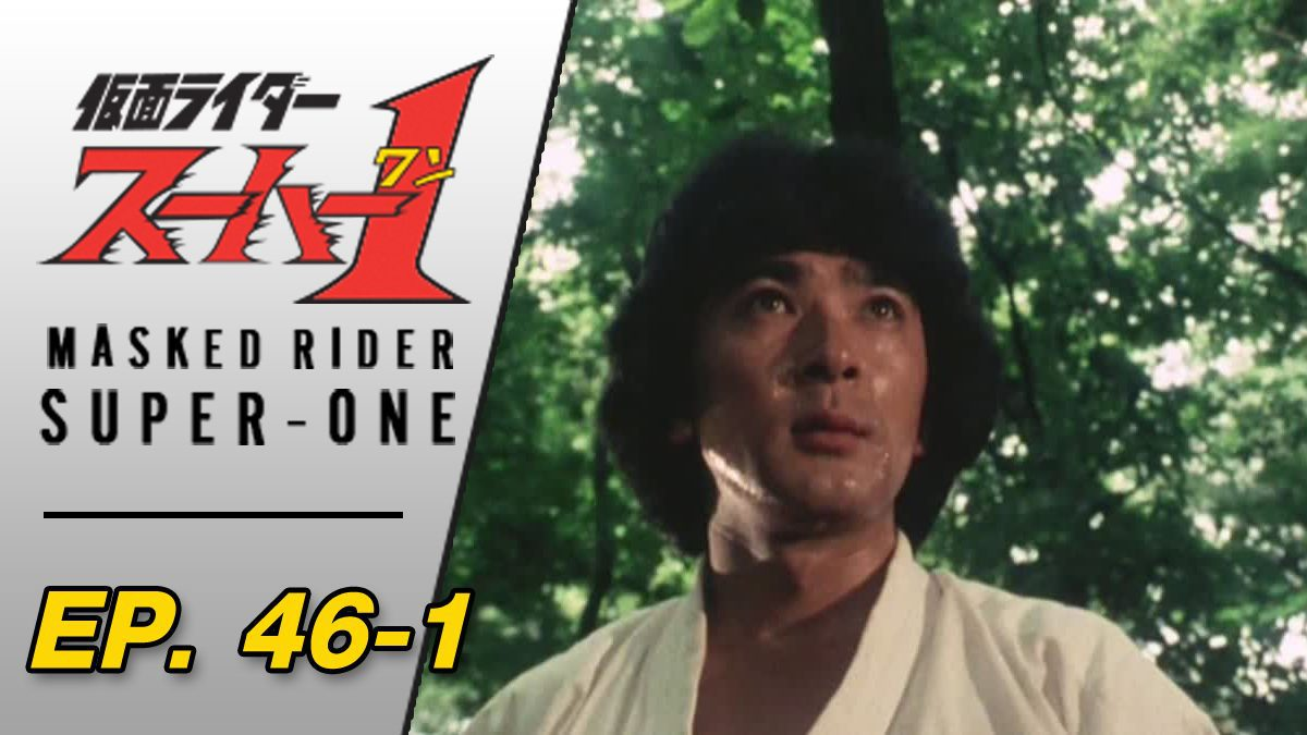 Masked Rider Super One ตอนที่ 46-1