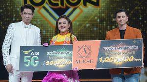 มงลงสมศักดิ์ศรี สาวนุ้ย อนัญลักษณ์ คว้าตำแหน่งแชมป์ ลูกทุ่งไอดอล คนที่ 3 ของไทย