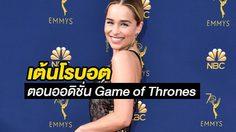 โปรดิวเซอร์เล่า เอมิเลีย คลาร์ก เต้นโรบอต ตอนออดิชั่น Game of Thrones