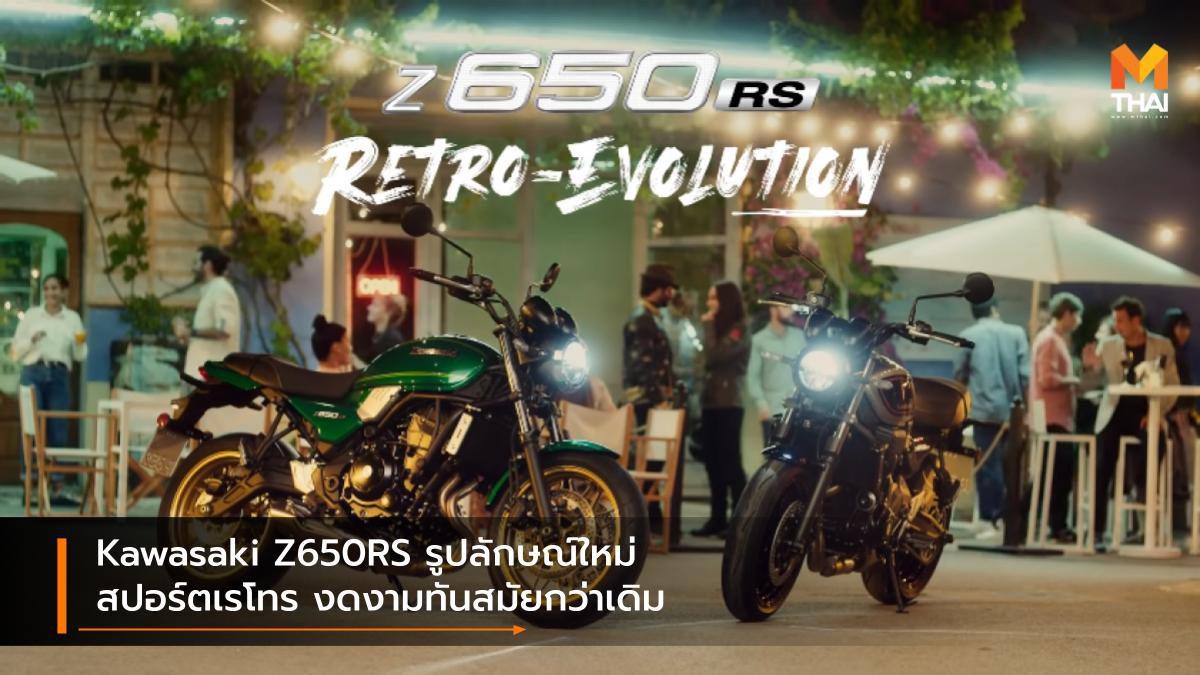 Kawasaki Z650RS รูปลักษณ์ใหม่ สปอร์ตเรโทร งดงามทันสมัยกว่าเดิม