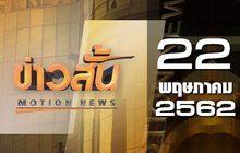 ข่าวสั้น Motion News Break 2 22-05-62