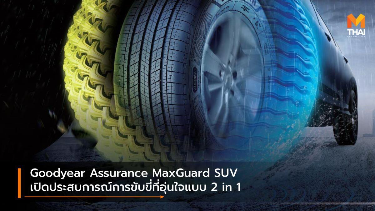 Goodyear Assurance MaxGuard SUV เปิดประสบการณ์การขับขี่ที่อุ่นใจแบบ 2 in 1