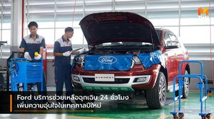 Ford บริการช่วยเหลือฉุกเฉิน 24 ชั่วโมง เพิ่มความอุ่นใจในเทศกาลปีใหม่