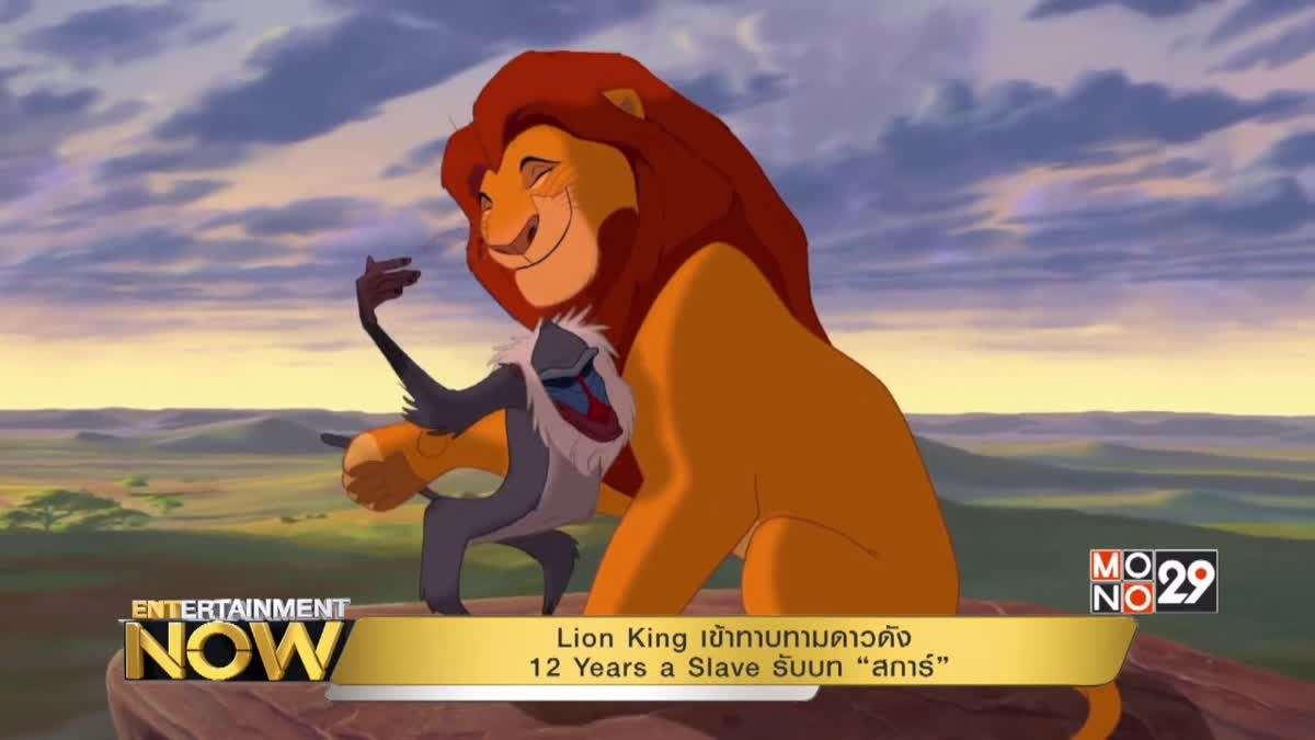 "Lion King เข้าทาบทามดาวดัง 12 Years a Slave รับบท ""สการ์"""