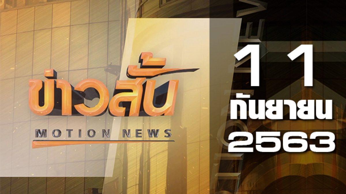 ข่าวสั้น Motion News Break 1 11-09-63