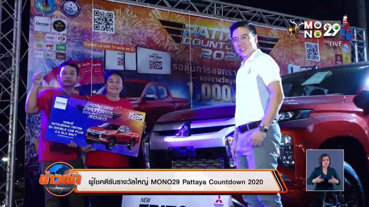 ผู้โชคดีรับรางวัลใหญ่ MONO29 Pattaya Countdown 2020