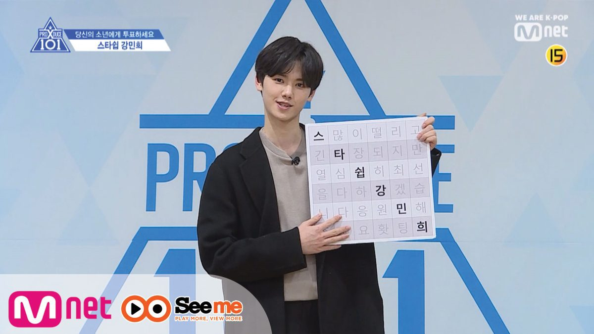 แนะนำตัวผู้เข้าแข่งขัน | 'คัง มินฮี' 강민희 I จากค่าย STARSHIP Entertainment 190314 EP.0