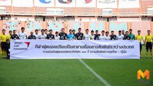 รวมภาพ สุพรรณบุรี พ่าย คาชิม่า แอนท์เลอร์ ศึก J.League Asia Challenge 2017