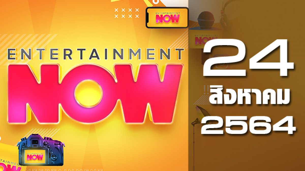 Entertainment Now 24-08-64