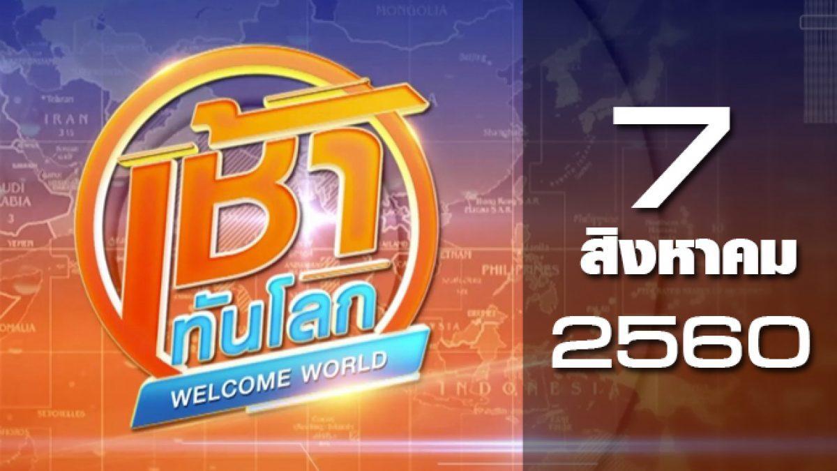 เช้าทันโลก Welcome World 07-08-60