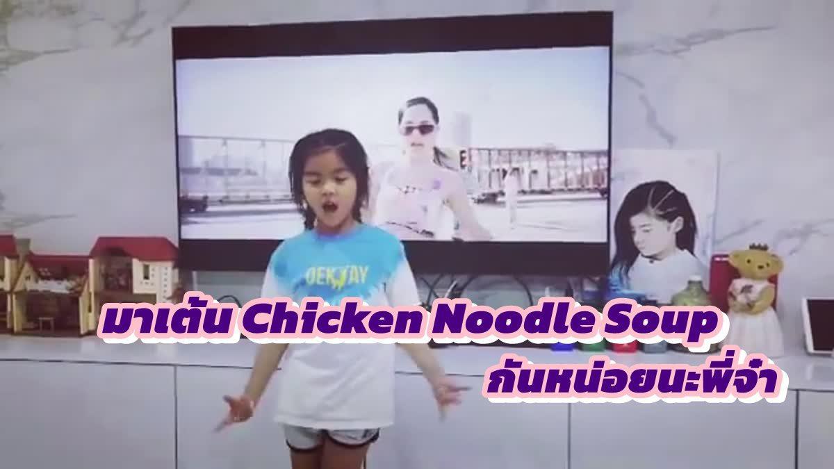คลิปใหม่! ลูกพี่ลิ โชว์ สเต็ปแดนซ์ Chicken Noodle Soup หน้าจอ