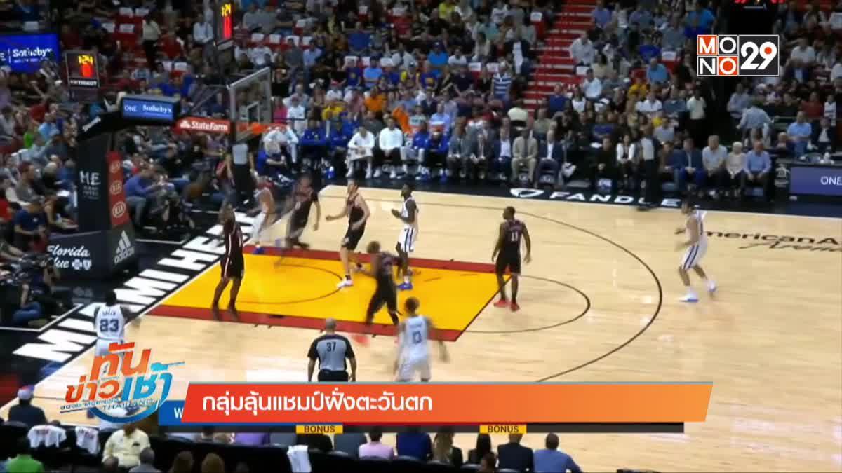 ทีมน่าจับตามอง NBA ฝั่งตะวันตก