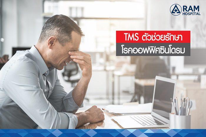 TMS ตัวช่วยรักษา โรคออฟฟิตซินโดรม