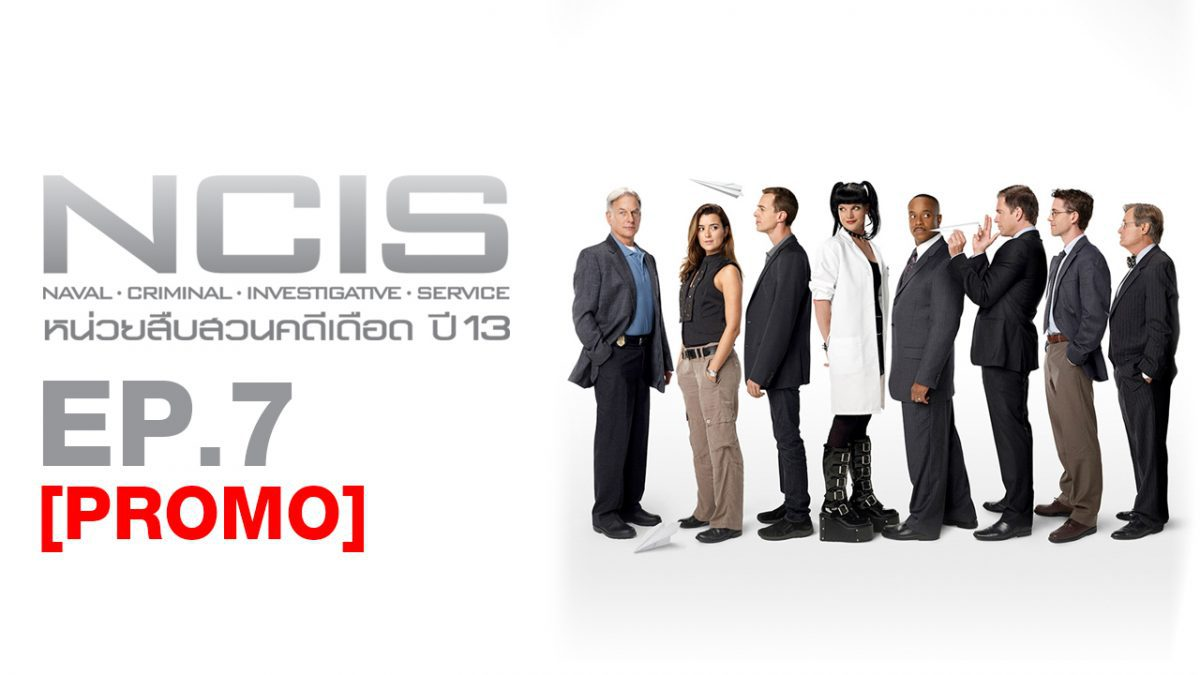 NCIS หน่วยสืบสวนคดีเดือด ปี13 EP.7 [PROMO]
