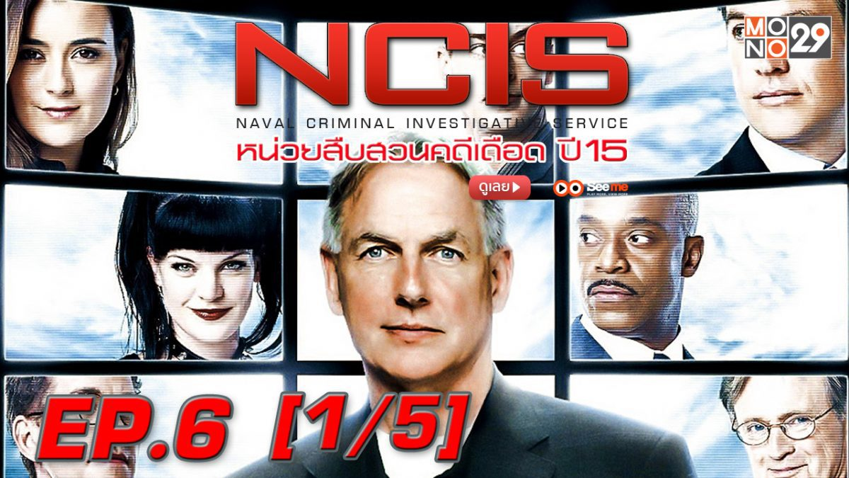 NCIS หน่วยสืบสวนคดีเดือด ปี 15 EP.6 [1/5]
