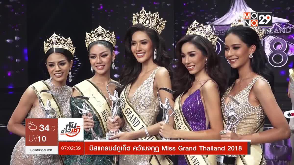 มิสแกรนด์ภูเก็ต คว้ามงกุฎ Miss Grand Thailand 2018