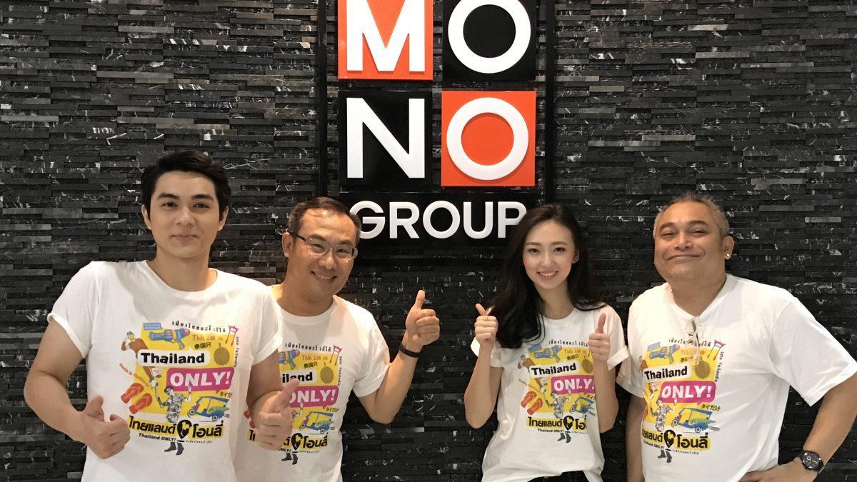 พูดคุยกับผู้กำกับและนักแสดงจากภาพยนตร์เรื่อง Thailand Only #เมืองไทยอะไรก็ได้