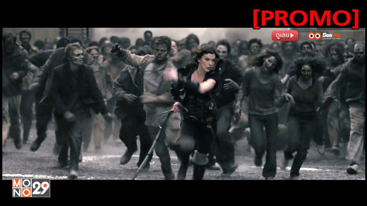 Resident Evil 4: Afterlife ผีชีวะ 4 สงครามแตกพันธุ์ไวรัส [PROMO]