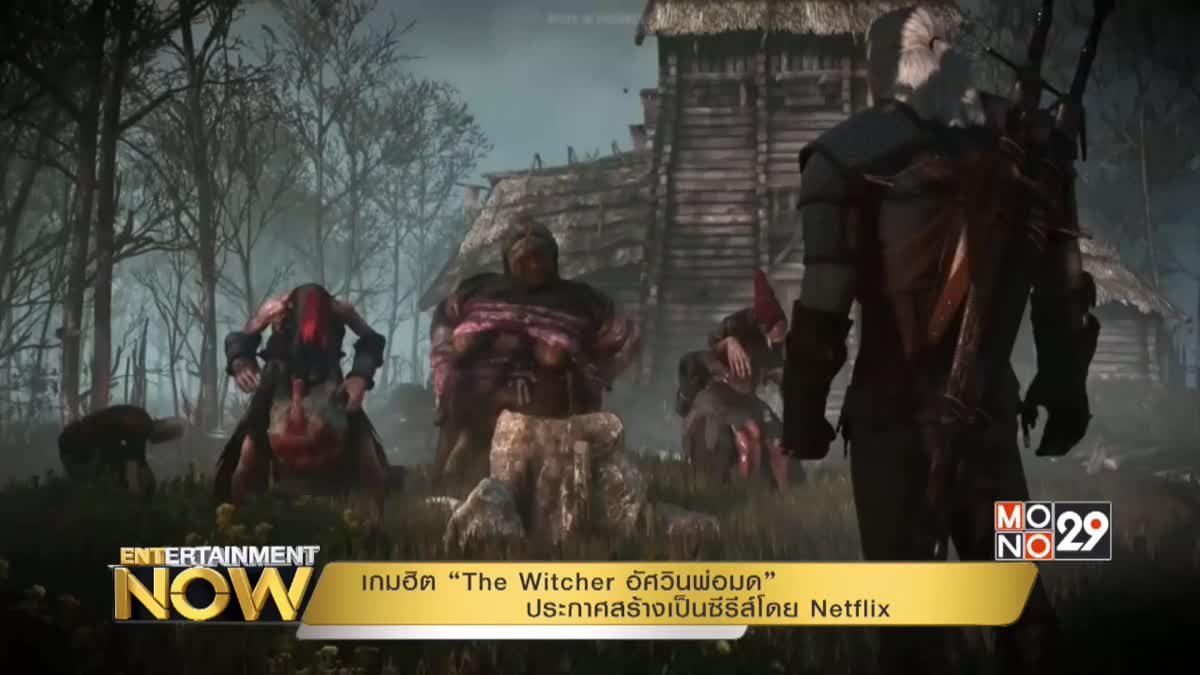 """เกมฮิต """"The Witcher อัศวินพ่อมด"""" ประกาศสร้างเป็นซีรีส์โดย Netflix"""