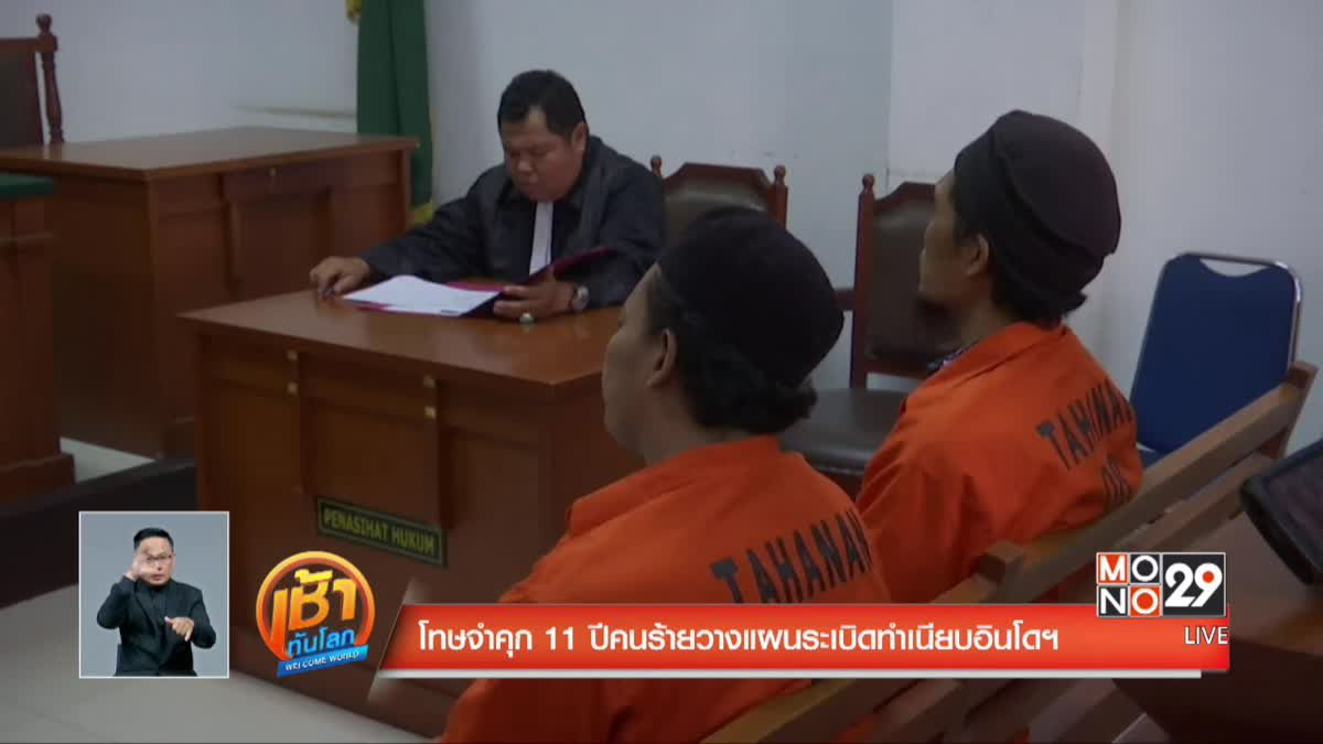 ศาลอินโดฯ สั่งจำคุก 11 ปี แก่คนร้ายวางแผนระเบิดทำเนียบ