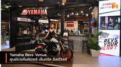 Yamaha Revs Venue ศูนย์รวมไบค์เกอร์แห่งใหม่ ที่เซ็นทรัลเฟสติวัล อีสต์วิลล์