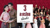 ละครไทย 3 เรื่องนี้ที่คิดถึง : ละครไทยในเวอร์ชั่นหนังสือ