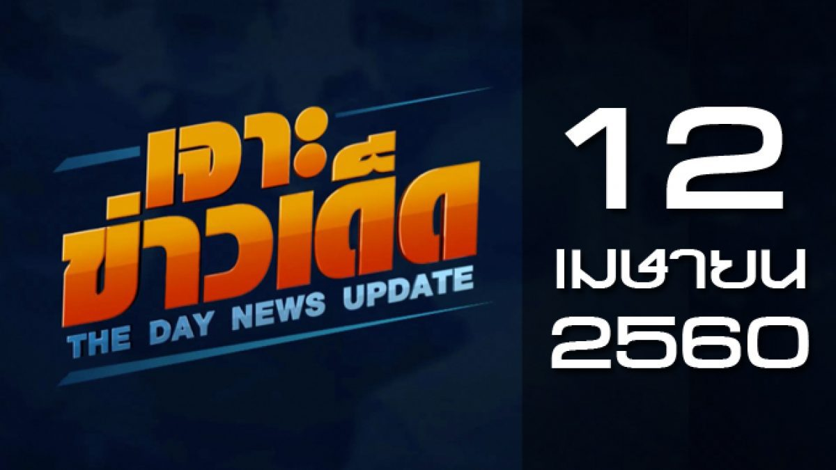 เจาะข่าวเด็ด The Day News Update 12-04-60