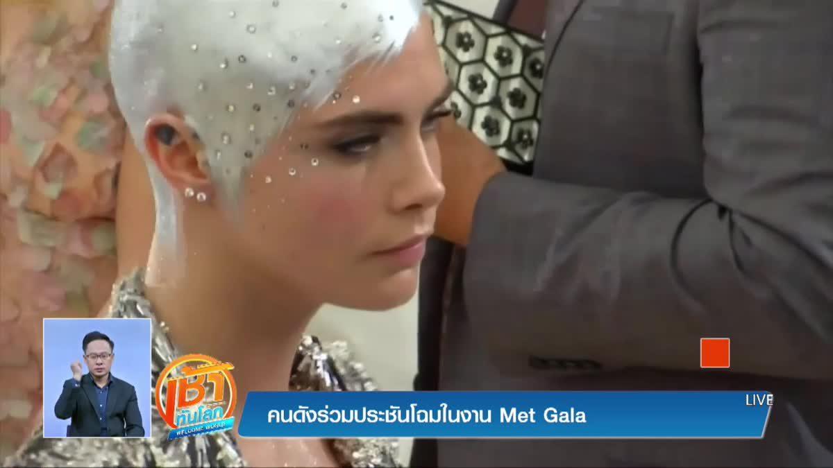 คนดังประชันโฉมในงาน Met Gala