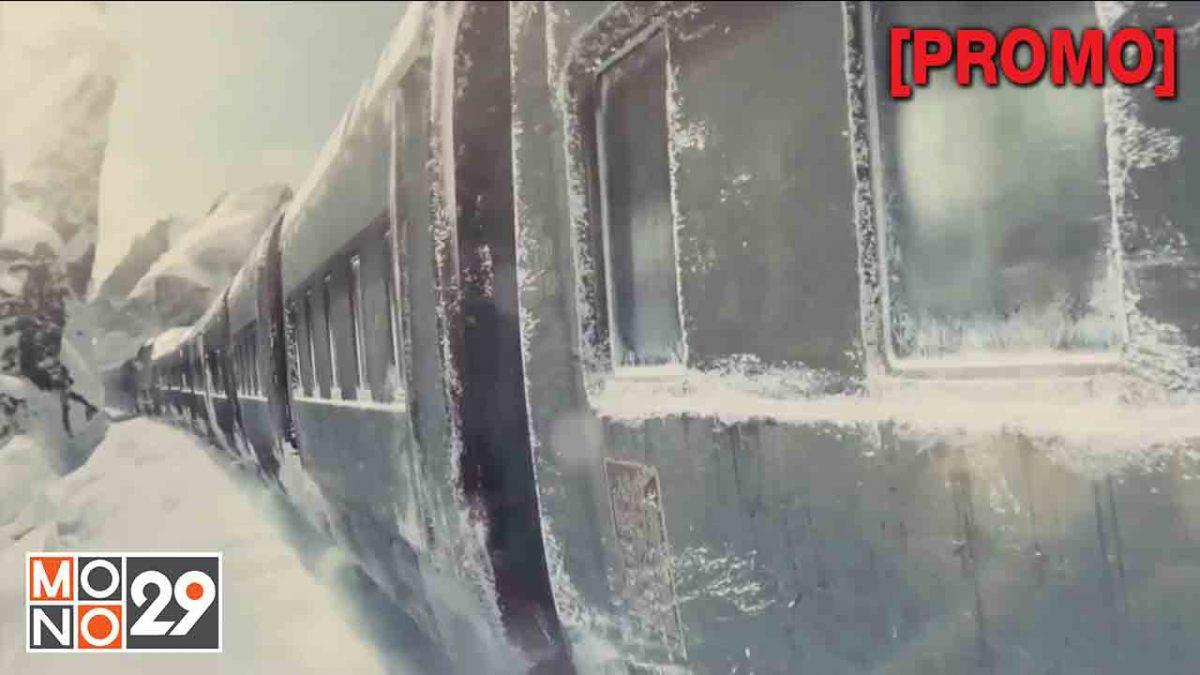 Snowpiercer ยึดด่วน วันสิ้นโลก [PROMO]