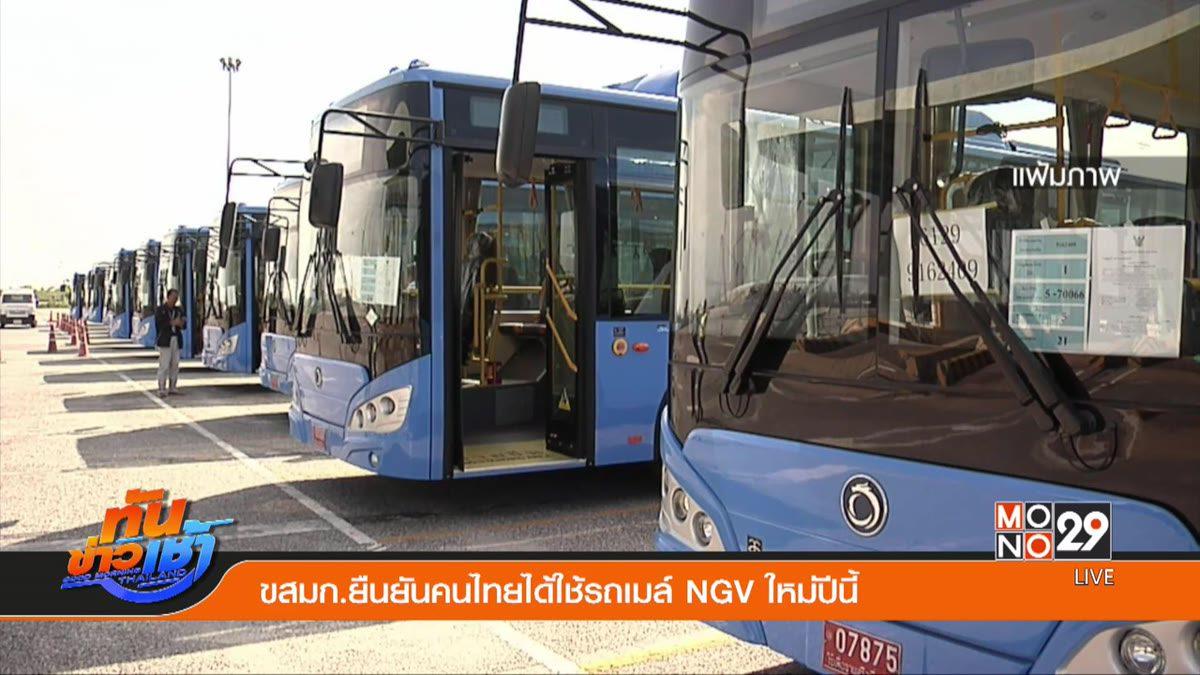 ขสมก.ยืนยันคนไทยได้ใช้รถเมล์ NGV ใหม่ปีนี้