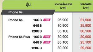 จัดโปรจอยักษ์!!! ทุกค่าย ลดค่าเครื่อง iPhone 6s Plus ถูกกว่า iPhone 6s
