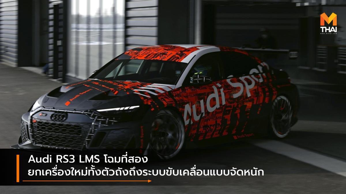 Audi RS3 LMS โฉมที่สอง ยกเครื่องใหม่ทั้งตัวถังถึงระบบขับเคลื่อนแบบจัดหนัก