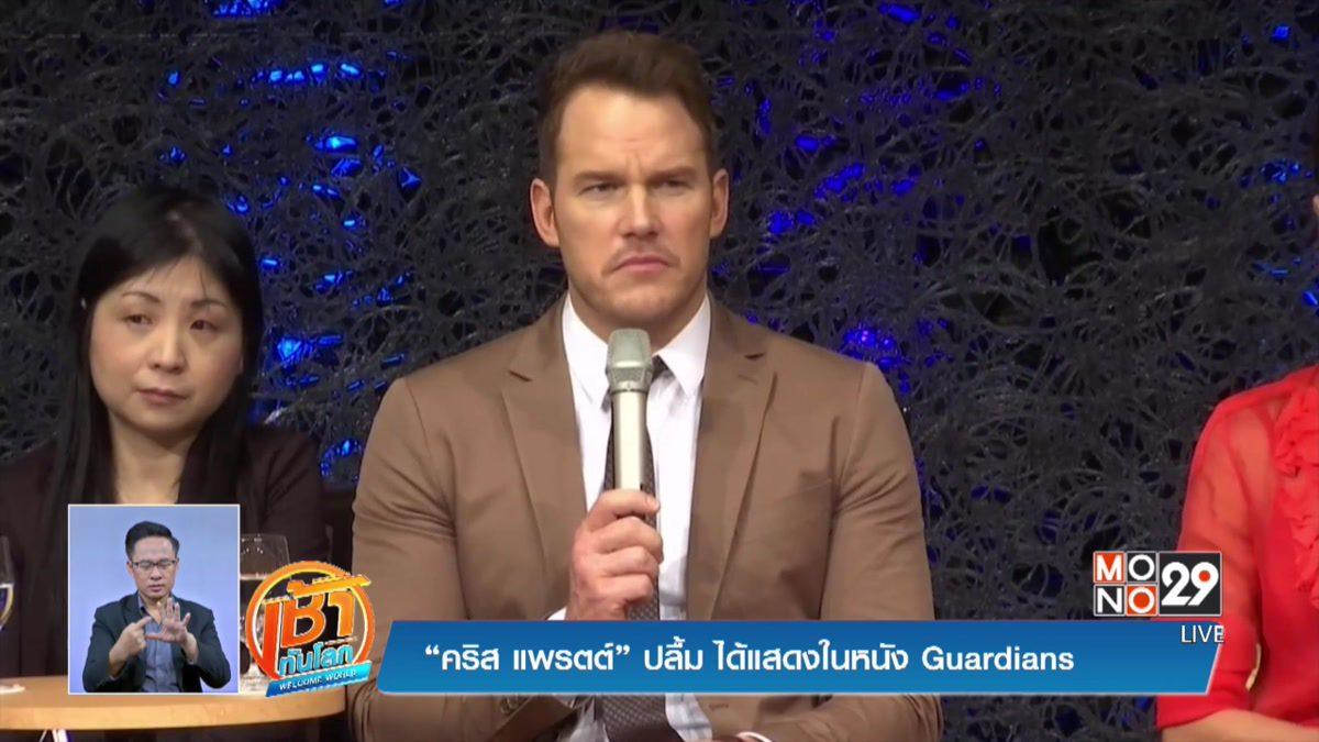 """""""คริส แพรตต์"""" ปลื้ม ได้แสดงในหนัง Guardians"""
