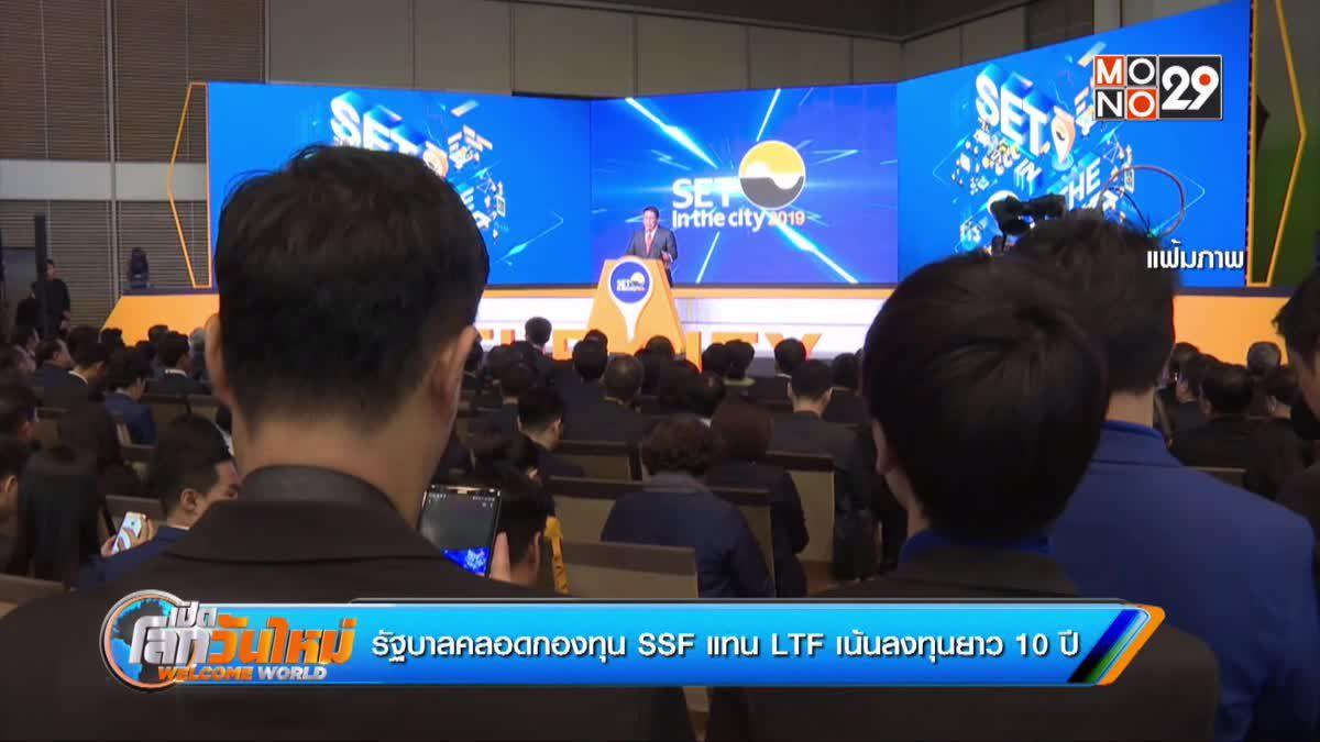 รัฐบาลคลอดกองทุน SSF แทน LTF เน้นลงทุนยาว 10 ปี